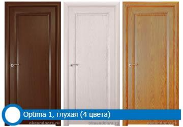 Оptima 1, глухие (4 цвета)