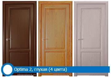 Оptima 2, глухие (4 цвета)