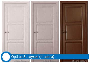 Оptima 3, глухие (4 цвета)