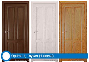 Оptima 4, глухие (4 цвета)