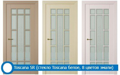 Toscana 5R (стекло Toscana белое, 8 цветов эмали)